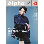TVガイド Alpha EPISODE P Mook
