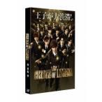 ドラマ「PRINCE OF LEGEND」 前編 DVD ※特典あり