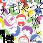 おそ松さん かくれエピソードドラマCD 松野家のわちゃっとした感じ 第1巻 CD ※特典あり