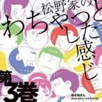 おそ松さん かくれエピソードドラマCD 松野家のわちゃっとした感じ 第3巻 CD