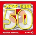 J-POP TUBE 50 Mixed by DJ ROYAL