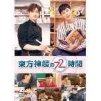 東方神起の72時間  DVD