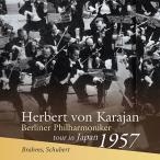 ヘルベルト・フォン・カラヤン ブラームス: 交響曲第2番、シューベルト: 未完成 CD