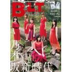 B.L.T. 2019年1月号 Magazine