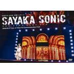 NMB48 山本彩 卒業コンサート  SAYAKA SONIC  さやか ささやか さよなら さやか    DVD