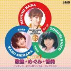 歌謡曲番外地 歌穂 めぐみ ともみ トリオレコード三人娘シングル コレクション