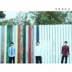 空想委員会 空想録(二〇一一-二〇一八) [2CD+DVD] CD ※特典あり