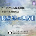 �ߥ奼����������ճ��� Ĺ���ߤ����� II: �ߥ奼����������ճ��� ��20��������ղ� CD