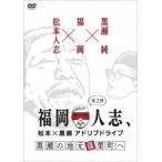 松本人志 福岡人志、松本×黒瀬アドリブドライブ 第2弾
