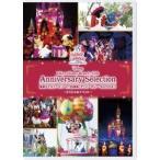 東京ディズニーリゾート 35周年 アニバーサリー セレクション -スペシャルイベント-  DVD