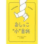 """ヤクブ・プラヒー おしっこ""""""""小""""""""百科 Book"""