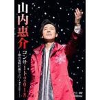 山内惠介コンサート2018 歌の荒野に孤り立つ  DVD VIZL-1511