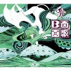Plastic Tree 続 B面画報 [2CD+DVD]<初回限定盤> CD ※特典あり