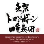 東京トロンボーン四重奏団  Legendary Archives On Live Shows 小田桐寛之 編曲集 Vol.1