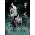 吉田鋼太郎 アテネのタイモン DVD