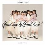 Juice=Juice 微炭酸/ポツリと/Good bye & Good lu
