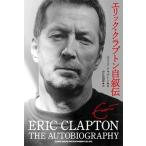 Eric Clapton エリック・クラプトン自叙伝 Book