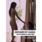 姉が裸族になった理由 DVD