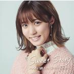 Various Artists Sweet Story〜君と聴きたいJ-POPカバー〜 CD
