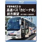 高速バス「カピーナ号」前方展望 Blu-ray Disc