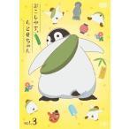 おこしやす ちとせちゃん Vol.3 豪華版 ティッシュケース付き  DVD VPBY-14762
