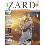 ZARD ZARD CD&DVD コレクション54号 2019年3月6日号 [MAGAZINE+DVD] Magazine