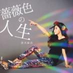 ������� ���ߤ����Τޤޤǽ����ʤ� ���Ĥ�̴�Τޤޤ��㤤���ʤ�/�鯿��ο��� ��CD+DVD�ϡ��������B�� 12cmCD Single ����ŵ����