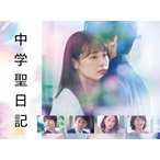中学聖日記 DVD-BOX DVD