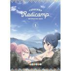 ラジオCD「らじキャン△〜ゆるキャン△情報局〜」Vol.1 [CD+CD-ROM+DVD] CD