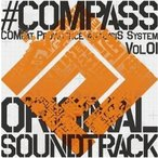 コンパス 戦闘摂理解析システム オリジナルサウンドトラック Vol.1