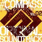 コンパス 戦闘摂理解析システム オリジナルサウンドトラック VOL.02
