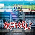 兼松衆 映画 がっこうぐらし! オリジナル・サウンドトラック CD