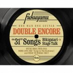 DOUBLE ENCORE 初回限定盤 DVD  CD POCS-20914