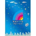 雨上がり決死隊 アメトーーク ブルーーレイ 43 Blu-ra