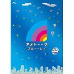 雨上がり決死隊 アメトーーク ブルーーレイ 44 Blu-ra