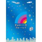 雨上がり決死隊 アメトーーク ブルーーレイ 45 Blu-ra