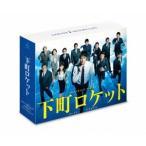 下町ロケット -ゴースト-/-ヤタガラス- 完全版 DVD-BOX/DVD/ TCエンタテインメント TCED-4400