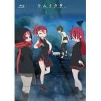 ケムリクサ 2巻 中巻   Blu-ray