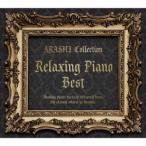 リラクシング ピアノ ベスト 嵐コレクション