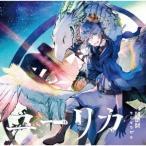 そらる ユーリカ [CD+DVD]<初回限定盤B> 12cmCD Single ※特典あり