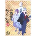 不機嫌なモノノケ庵 續 第3巻 [Blu-ray Disc+CD] Blu-ray Disc ※特典あり