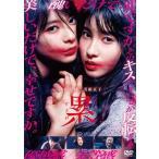累-かさね- DVD