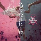 9mm Parabellum Bullet 名もなきヒーロー 12cmCD Single