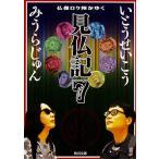 タワーレコード PayPayモール店で買える「みうらじゅん 仏像ロケ隊がゆく 見仏記7 Book」の画像です。価格は704円になります。