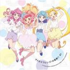 DIGZ MOTION SOUNDS アイカツフレンズ!の音楽!!01 CD
