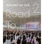 アイドリッシュセブン 1st LIVE「Road To Infinity」 DAY2<初回仕様> Blu-ray Disc ※特典あり