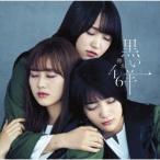 欅坂46 黒い羊 [CD+Blu-ray Disc]<TYPE-D/初回限定仕様> 12cmCD Single ※特典あり