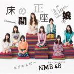 NMB48 タイトル未定 [CD+DVD]<Type-A/初回限定仕様