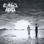 川井憲次 モブサイコ100 II Original Soundtrack CD