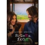 おとなの恋は、まわり道 DVD